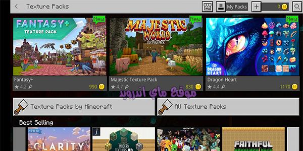 حزم مميزة  Minecraft للجوال برابط مباشر 2020
