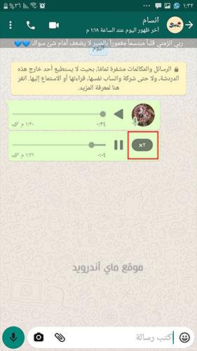 خاصية تسريع الصوت بعد تحميل واتس اب بلس ابو صدام الرفاعي