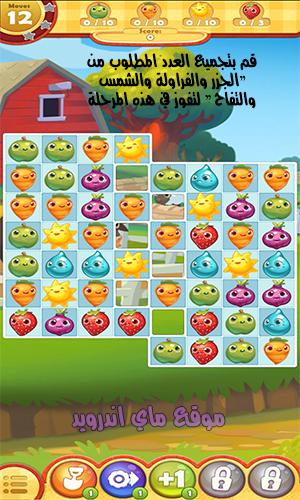 تعليمات لعبة فارم هيروز ساجا farm heroes saga اخر اصدار