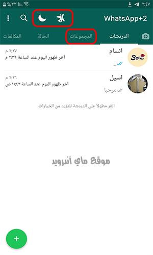 الصفحة الرئيسية في واتساب بلس ابو صدام اخر اصدار apk
