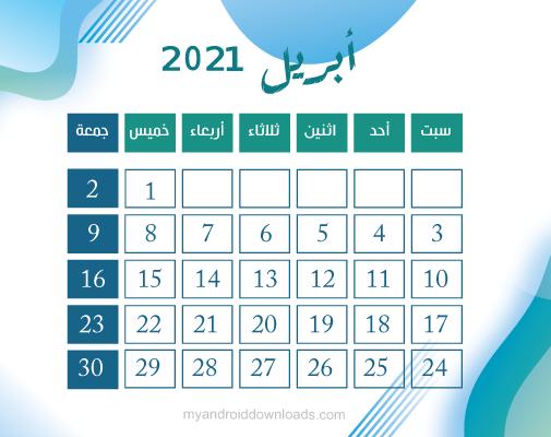 تقويم شهر ابريل لعام 2021ميلادي