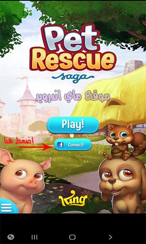 ربط لعبة انقاذ الحيوانات الاليفة