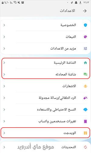امكانية تغيير شكل واتساب بلس الازرق whatsapp azra9