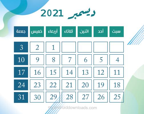 تقويم ۲۰۲۱ لشهر ديسمبر December 2021