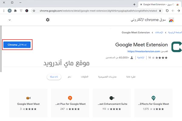تحميل اضافة برنامج google meet على الكمبيوتر