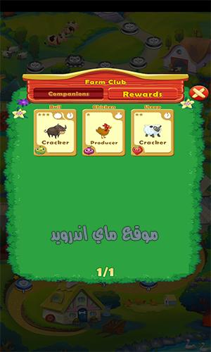 مزرعة لعبة فارم هيروزساجا