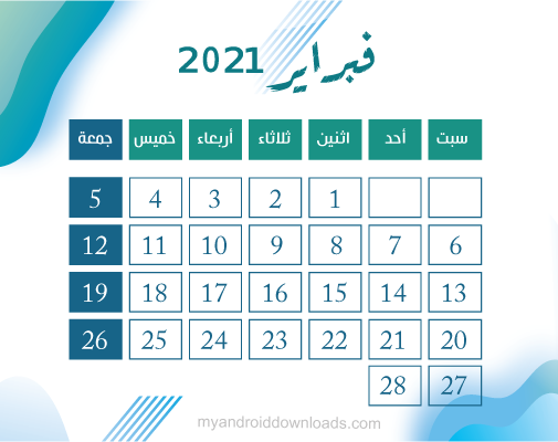 تحميل تقويم 2021 ميلادي لشهر فبراير عربي