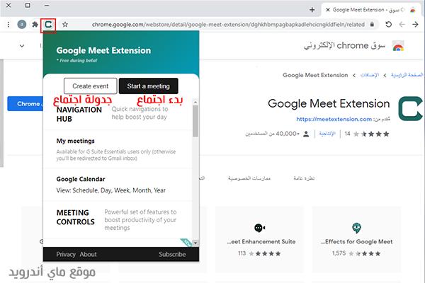تثبيت برنامج جوجل ميت على متصفح اللابتوب