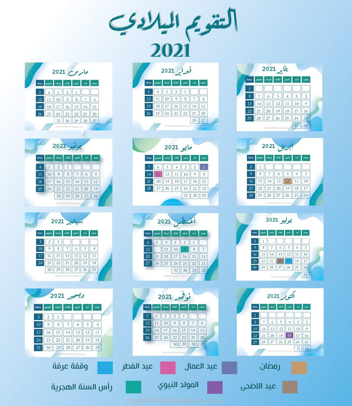 تحميل التقويم الميلادي 2021 عربي pdf تقويم ۲۰۲۱ م ونتيجة 2021 بالاجازات
