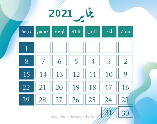 تحميل التقويم الميلادي 2021 لشهر يناير