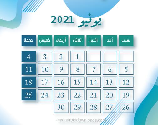 تقويم ۲۰۲۱ يونيو حزيران june