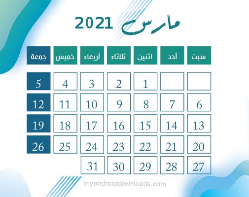 تقويم 2021 ميلادي لشهر مارس