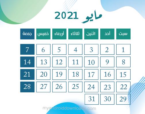 تقويم 2021 ميلادي لشهر مايو ايار May