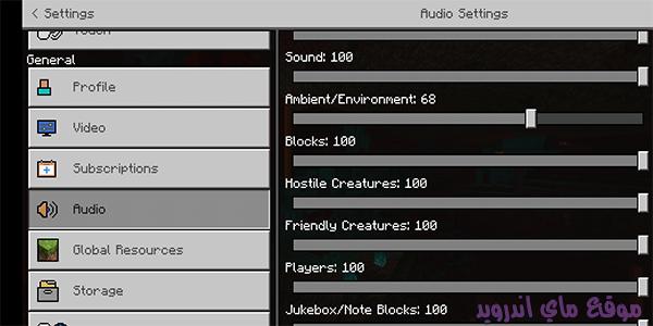 ضبط اعدادات لعبة Minecraft للجوال APK