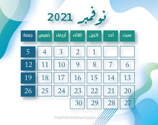 التقويم الميلادي 2021 لشهر نوفمبر November
