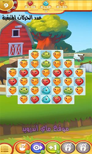 حركات لعبة farm heroes saga اخر اصدار