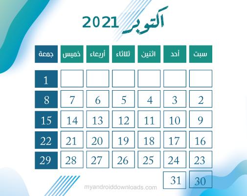 التقويم الميلادي 2021 لشهر اكتوبر October