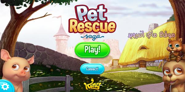 تحميل لعبة pet rescue saga كاملة للكمبيوتر