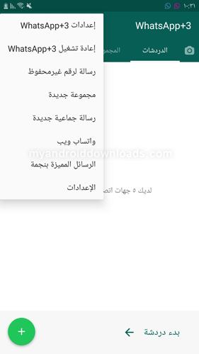 مميزات اضافية في واتس ابو صدام