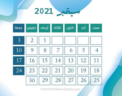 تحميل تقويم 2021 عربي لشهر سبتمبر