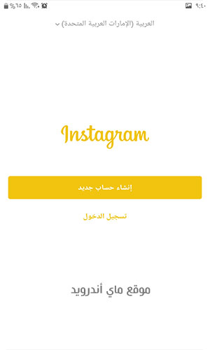 تسجيل الدخول في  انستا بلس الذهبي instag+
