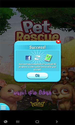 ربط لعبة انقاذ الحيوانات الاليفة بالفيسبوك