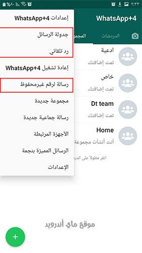 مزايا whatsapp+4 الازرق