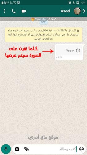 تعطيل خاصية العرض لمرة واحدة في واتساب بلس 4 الازرق whatsapp+4