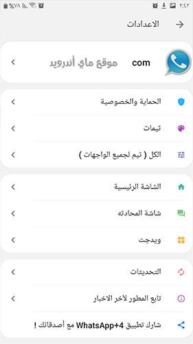 التحكم في شكل whatsapp+4 الازرق ابو صدام الرفاعي