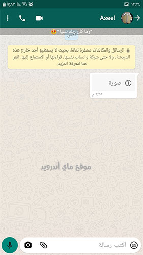 تعطيل ميزة العرض لمرة واحدة فقط في واتساب ابو صدام