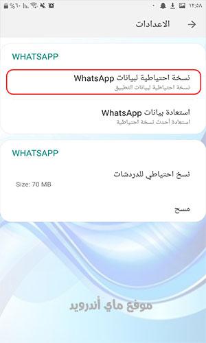 عمل نسخ احتياطي للواتس الازرق Apk whatsapp blue