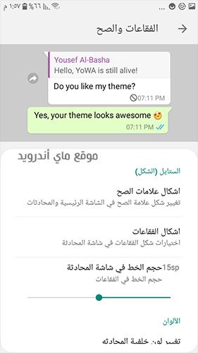 التحكم في شكل المحادثة في gbwhatsapp