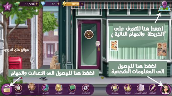 شرح لعبة Hollywood Story النسخة العربية للاندرويد