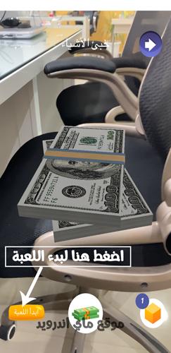 وضع النقود على الاسطح في لعبة لقيتها على الاندرويد 2021