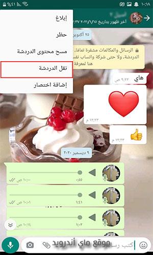 نقل الدردشة من الواتساب الى التليجرام في تحديث تليجرام اخر اصدار 2021