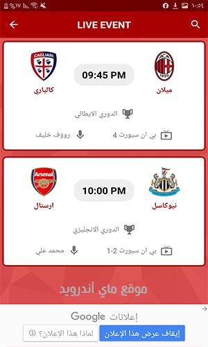 تفاصيل مباريات اليوم على برنامج ياسين تي في yacine tv