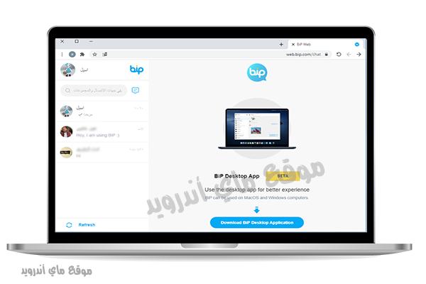 شكل تطبيق بيب للكمبيوتر ويندوز