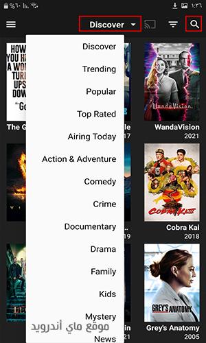 تصنيفات الافلام في برنامج BeeTV للاندرويد