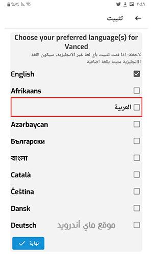 اختر لغة برنامج يوتيوب بلس اللغة العربية