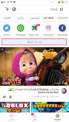 برنامج سناب تيوب الاصفر لتحميل الفيديوهات من كل المواقع