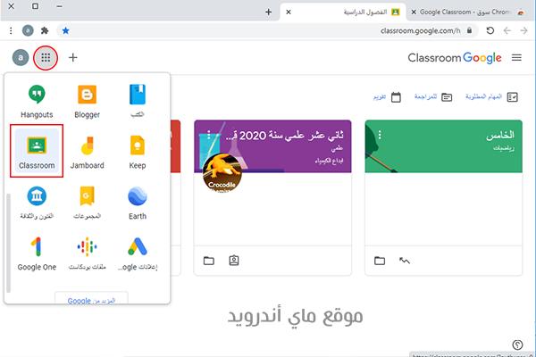 فتح اضافة كوكل كلاس على سطح المكتب google classroom extension