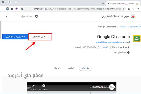 تنزيل اضافة كوكل كلاس روم على متصفح الكروم للكمبيوتر Download google classroom extension