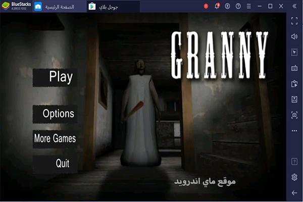 تنزيل لعبة جراني وجراني 2 للكمبيوتر النسخة الاخيرة