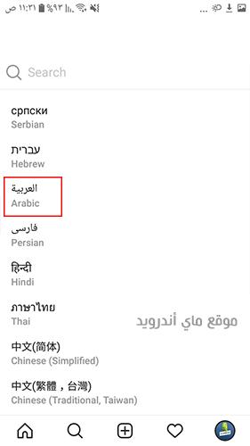 اختر اللغة العربية لتحويل برنامج انستقرام وردي الى عربي