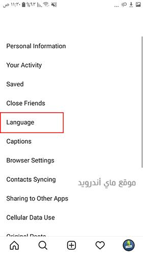 الان اختر اللغة من اعدادات حساب انستغرام