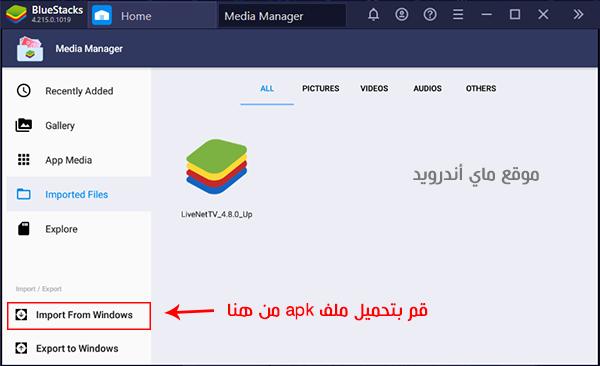 تحميل برنامج لايف تي في نت Apk على محاكي البلو ستاك