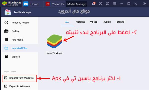 تحميل برنامج ياسين تيفي Apk على محاكي البلو ستاك