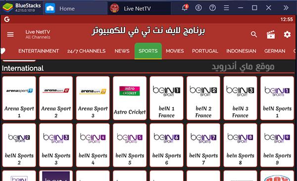 تشغيل برنامج live tv على الكمبيوتر احدث اصدار
