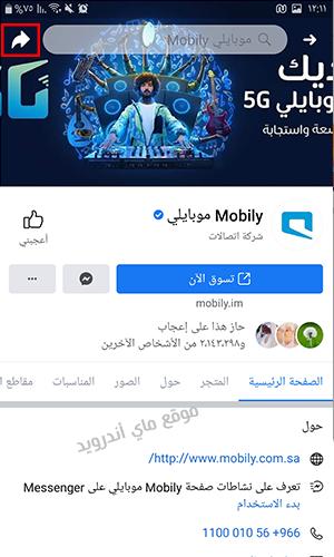 تغيير شكل الصفحات في الفيس بوك الجديد