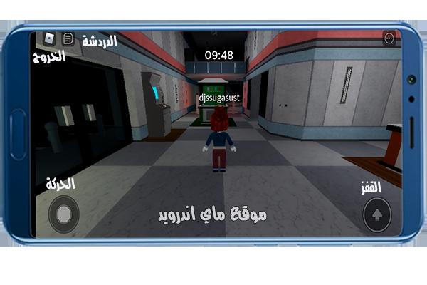 تحميل roblox apk للموبايل اخر نسخة